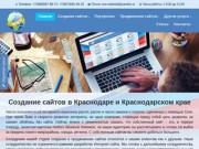 Создание сайтов Краснодар | заказать сайт в Краснодаре