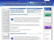 Официальный сайт Смоленской государственной медицинской академии (СГМА)