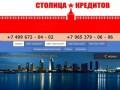 Cрочные займы в Москве, займы с плохой кредитной историей - Столица Кредитов