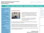Официальный сайт Евтинского сельского поселения  Беловского муниципального района  Кемеровской