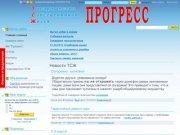 """ТСЖ """"Прогресс"""" - Иркутск"""