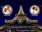 Свадьба Ксении и Дмитрия | Свадьба Новоселовых