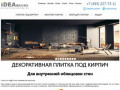Купить плитку под кирпич в Москве | Идея Брикс