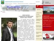 """Администрация МО городской округ """"Охинский"""""""