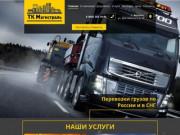 Грузоперевозки автотранспортом по России (Россия, Свердловская область, Екатеринбург)