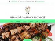 Мы предлагаем самые разнообразные вариации мяса на гриле, вроде шашлыка из телятины или мясного ассорти с кавказскими соленьями. (Россия, Татарстан, Казань)