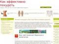 Huday.ru – блог для тех, кто хочет эффективно похудеть