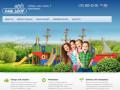 Оборудование для уличных детских игровых и спортивных площадок (Россия, Красноярский край, Красноярск)