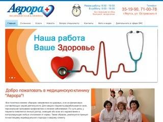 Медицинская клиника «Аврора» г. Якутск