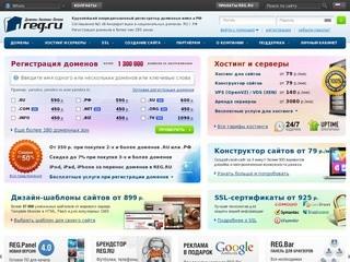 REG.ru - крупнейший аккредитованный регистратор доменных имен в РФ