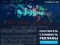 Бегущие строки в Ставрополе, светодиодные табло, наружная реклама, led экраны.