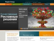 People Group - интернет-реклама