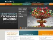 People Group - интернет-реклама