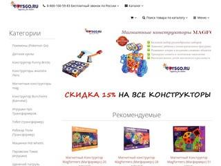 «Toysgo» - интернет-магазин недорогих игрушек начиная от магнитных конструкторов и конструкторов LEGO до игрушек трансформеров и многого другого для Ваших детей (Россия, Московская область, Москва)