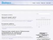 Районная газета Байкал-новости