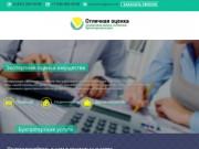 Независимая оценка экспертиза (Россия, Нижегородская область, Нижний Новгород)