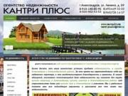 Недвижимость в Александрове Агентство недвижимости КАНТРИ ПЛЮС Александров