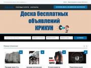Доска бесплатных объявлений - КРИКУН   Доска, объявлений, Крым
