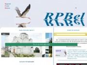 Региональный портал Беларуси