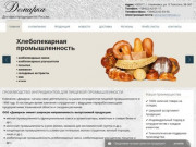 «Демарка», г. Ульяновск - Ингредиенты для пищевой промышленности