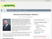 """""""Карапуз"""" - товары для детей (Северодвинск)"""
