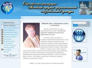 Culturaprof.ru | Московский городской профессиональный союз работников культуры