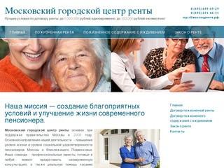 Московский городской центр ренты — Лучшие условия по договору ренты