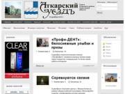 """Газета Аткарского района """"Аткарский уездъ"""""""