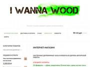Интернет-магазин настенных часов из дерева авторской работы (Россия, Орловская область, Орёл)