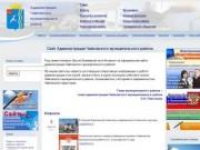 Официальный Сайт Администрации Чайковского муниципального района