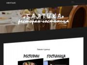 Балтика Молчаново ресторан гостиница