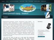 Электронный город Майкоп - каталог сайтов и фирма по их созданию (Россия, Адыгея, Майкоп)