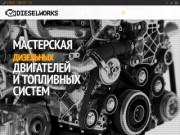 Мастерская DieselWorks — Ремонт дизельных двигателей и топливных систем в Москве