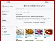Доставка обедов в городе Иркутске (Россия, Иркутская область, Иркутск)