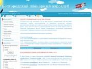 Федерация планерного спорта Белгородской области - Белгородский планерный аэроклуб