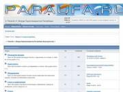✈ ParaUfa ✈ (Форум Парапланеристов Республики Башкортостан) ✈