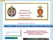 Организация Ветеранов МО МВД РФ «Заводоуковский»