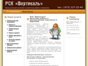 Ремонтно-строительная компания «Вертикаль»