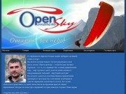 Парапланерный клуб OpenSky Летаем Обучаем Катаем