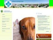 Ветеринарная служба города Невинномысска