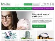 Брокерская компания Финомикс предлагает выгодные услуги по кредитованию (Россия, Московская область, Москва)