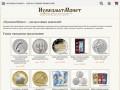 «НумизматМонет» - для настоящих ценителей! (Россия, Московская область, Москва)