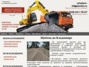 Щебень во Владимире с доставкой цены за м3 от 650 руб.