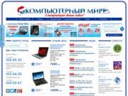 """""""Компьютерный мир"""" - магазины в Северодвинске"""
