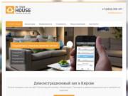 Умный дом / Киров / Hi-Tech House