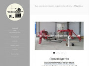 Производство железобетонных изделий. Наро-Фоминский район.