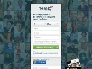 Реальные знакомства в Благовещенске и регионе (проект Bigcatalog.su в сотрудничестве с Teamo.ru)