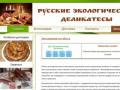 Наша компания занимается производством высококачественной натуральной колбасы. Мы доставляем нашу продукцию на дом по Ярославлю в кратчайшие сроки. Сыровяленая колбаса, бастурма, колбаски для жарки, на сегодняшний день - это основная продукция. (Россия, Ярославская область, Ярославль)