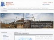 Корпорация развития Красноярского края