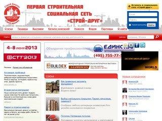 Независимый информационный строительный портал Москвы